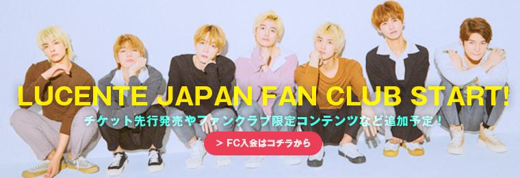 LUCENTE JAPAN FAN CLUB START!入会はコチラから