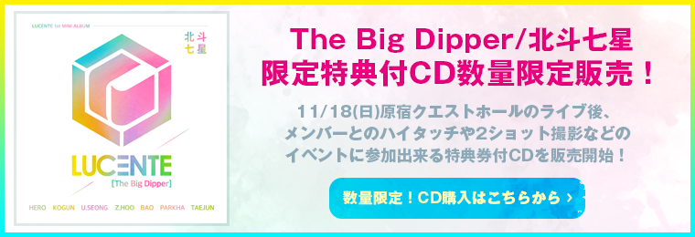 The Big Dipper/北斗七星 限定特典付CD数量限定販売!11/18(日)原宿クエストホールのライブ後、メンバーとのハイタッチや2ショット撮影などのイベントに参加出来る特典券付CDを販売開始!